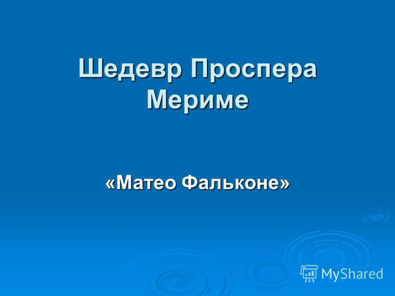 Шедевр Проспера Мериме «Матео Фальконе»