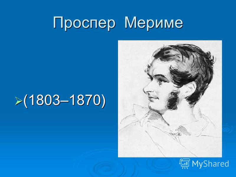 Проспер Мериме (1803–1870) (1803–1870)