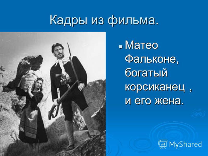 Кадры из фильма. Матео Фальконе, богатый корсиканец, и его жена.