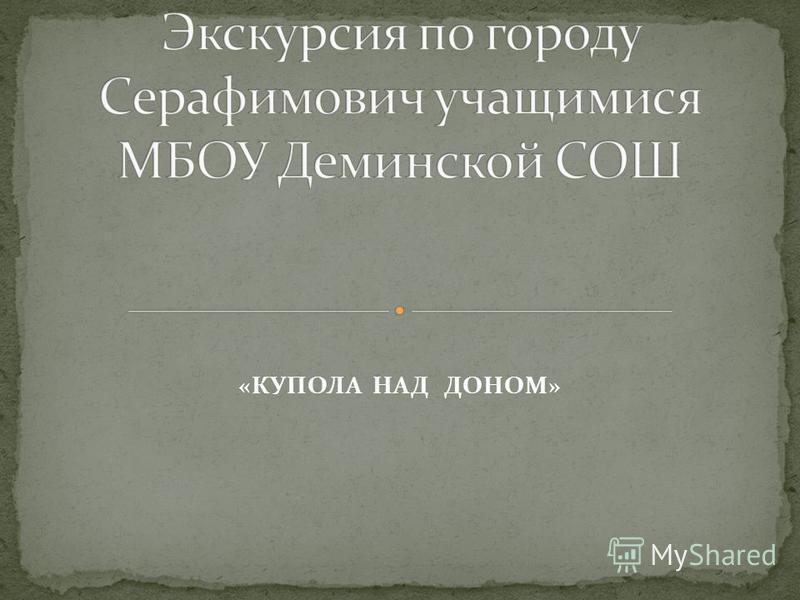 «КУПОЛА НАД ДОНОМ»