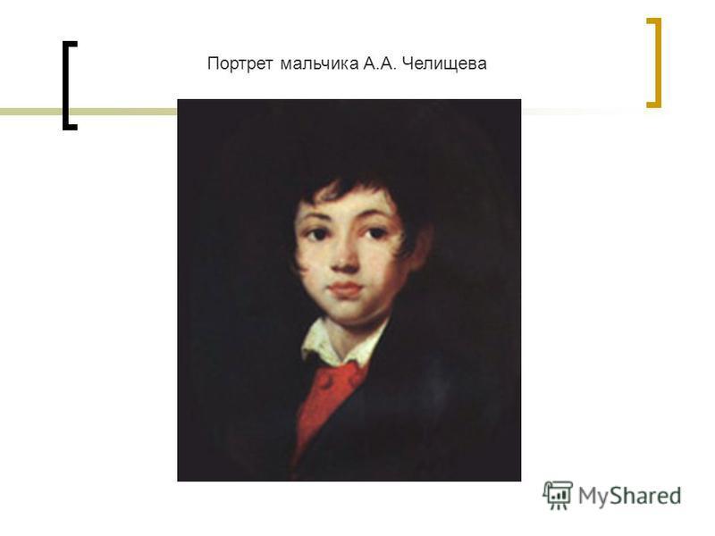Портрет мальчика А.А. Челищева