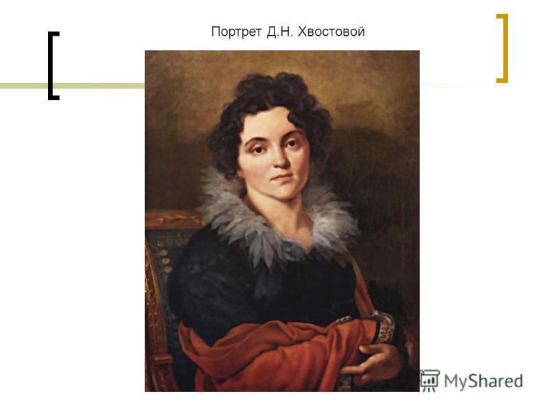 Портрет Д.Н. Хвостовой