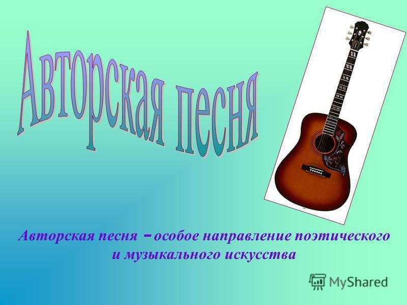 Авторская песня – особое направление поэтического и музыкального искусства