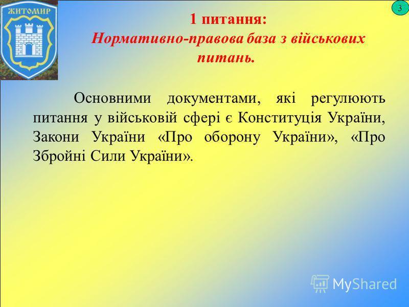 3 1 питання: Нормативно-правова база з військових питань. Основними документами, які регулюють питання у військовій сфері є Конституція України, Закони України «Про оборону України», «Про Збройні Сили України».