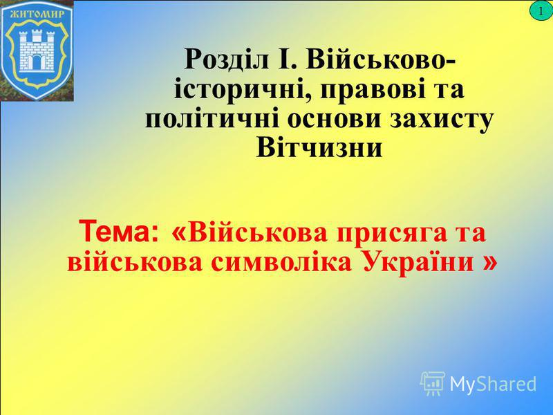 Тема: « Військова присяга та військова символіка України » 1 Розділ І. Військово- історичні, правові та політичні основи захисту Вітчизни