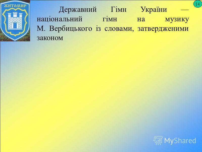 14 Державний Гімн України національний гімн на музику М. Вербицького із словами, затвердженими законом