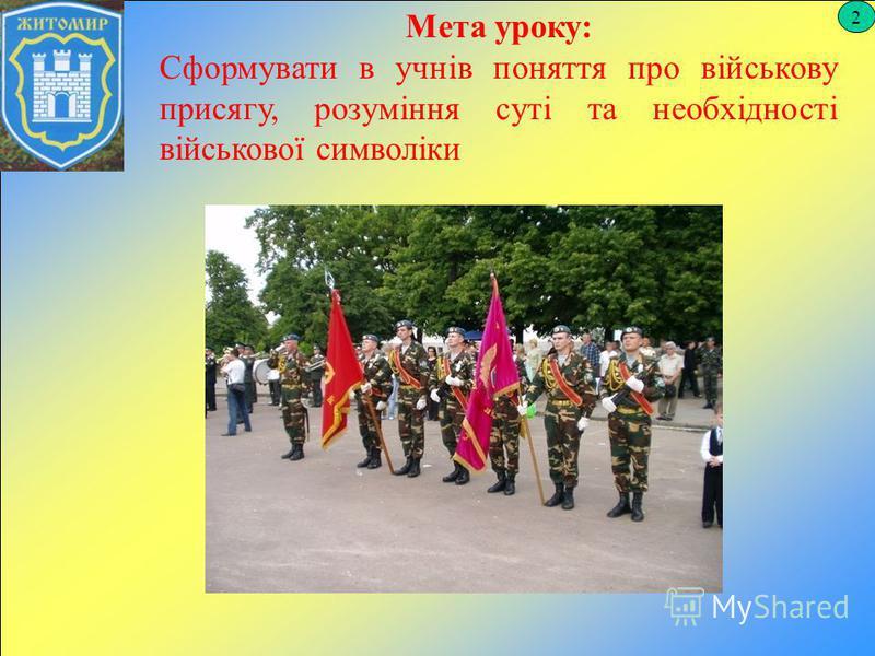 2 Мета уроку: Сформувати в учнів поняття про військову присягу, розуміння суті та необхідності військової символіки