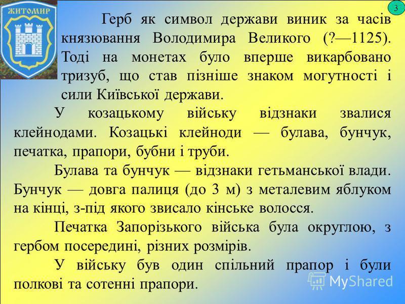 3 Герб як символ держави виник за часів князювання Володимира Великого (?1125). Тоді на монетах було вперше викарбовано тризуб, що став пізніше знаком могутності і сили Київської держави. У козацькому війську відзнаки звалися клейнодами. Козацькі кле