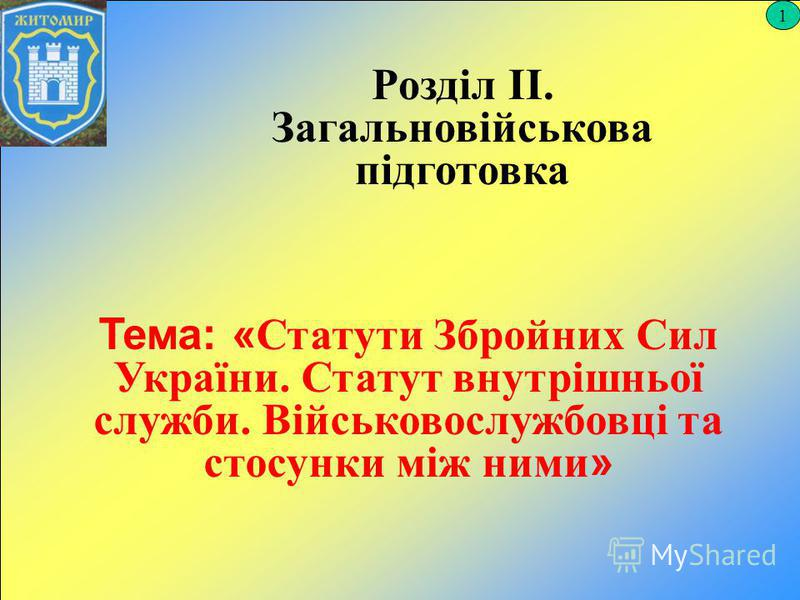 Тема: « Статути Збройних Сил України. Статут внутрішньої служби. Військовослужбовці та стосунки між ними » 1 Розділ ІІ. Загальновійськова підготовка