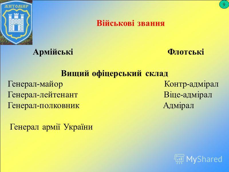 9 Армійські Флотські Вищий офіцерський склад Генерал-майор Контр-адмірал Генерал-лейтенант Віце-адмірал Генерал-полковник Адмірал Генерал армії України Військові звання