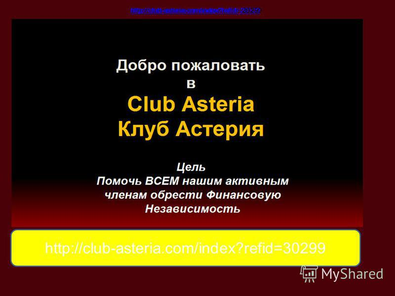 http://club-asteria.com/index?refid=28539 http://club-asteria.com/index?refid=30299 http://club-asteria.com/index?refid=http://club-asteria.com/index?refid=30299