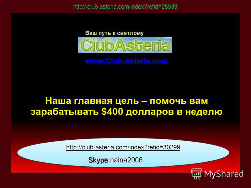 http://club-asteria.com/index?refid=30299 http://club-asteria.com/index?refid=28539 Skype Skype:naina2006