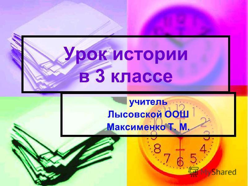Урок истории в 3 классе учитель Лысовской ООШ Максименко Т. М.