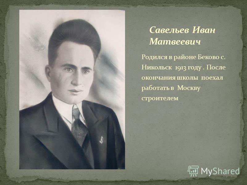 Родился в районе Беково с. Никольск 1913 году. После окончания школы поехал работать в Москву строителем