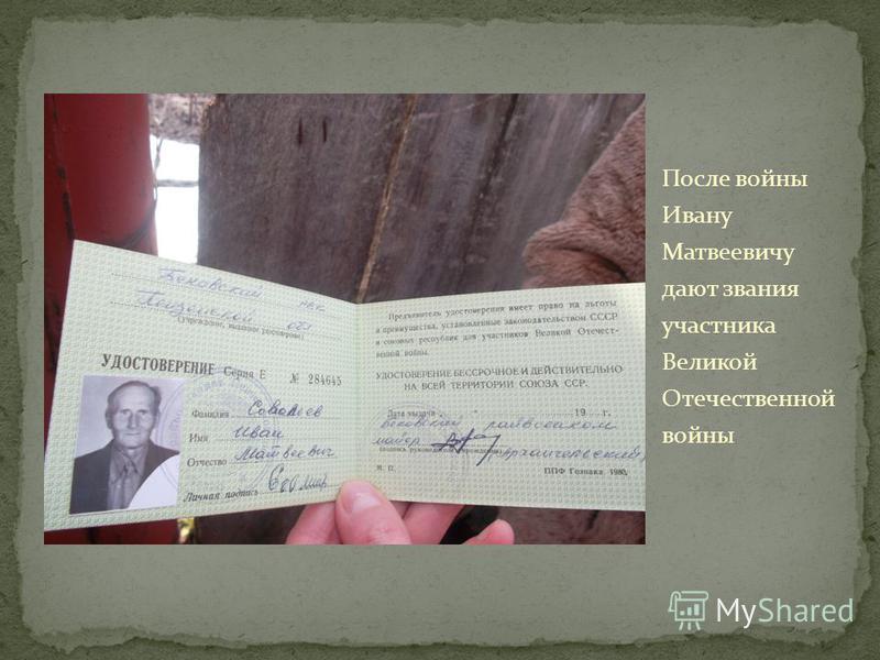 После войны Ивану Матвеевичу дают звания участника Великой Отечественной войны