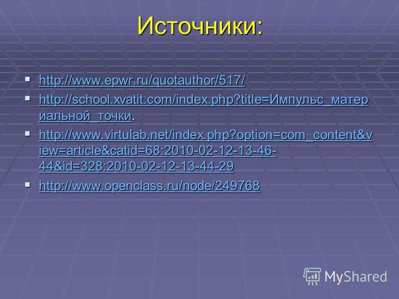 Источники: http://www.epwr.ru/quotauthor/517/ http://www.epwr.ru/quotauthor/517/ http://www.epwr.ru/quotauthor/517/ http://school.xvatit.com/index.php?title=Импульс_матер идеальной_точки. http://school.xvatit.com/index.php?title=Импульс_матер идеальн