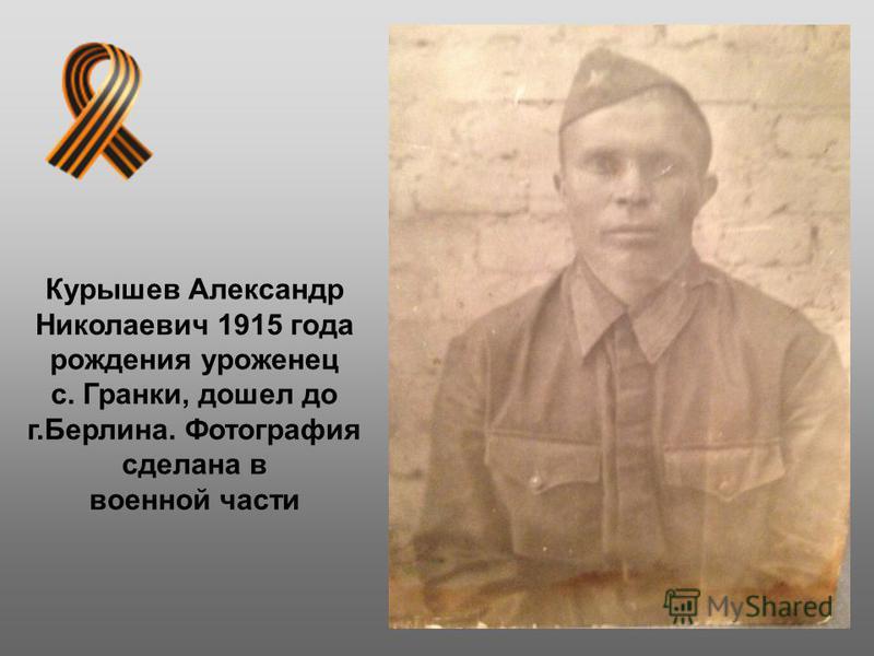 Курышев Александр Николаевич 1915 года рождения уроженец с. Гранки, дошел до г.Берлина. Фотография сделана в военной части