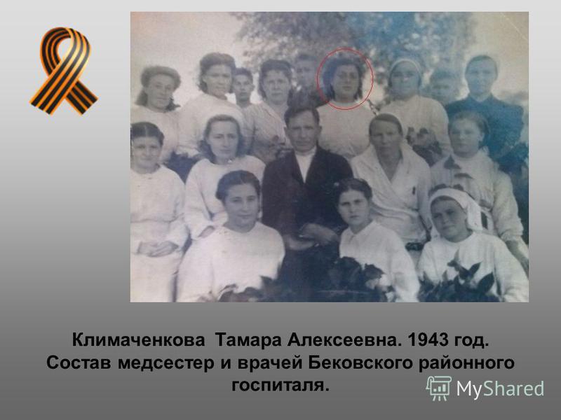 Климаченкова Тамара Алексеевна. 1943 год. Состав медсестер и врачей Бековского районного госпиталя.