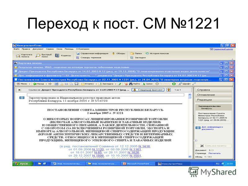 Переход к пост. СМ 1221