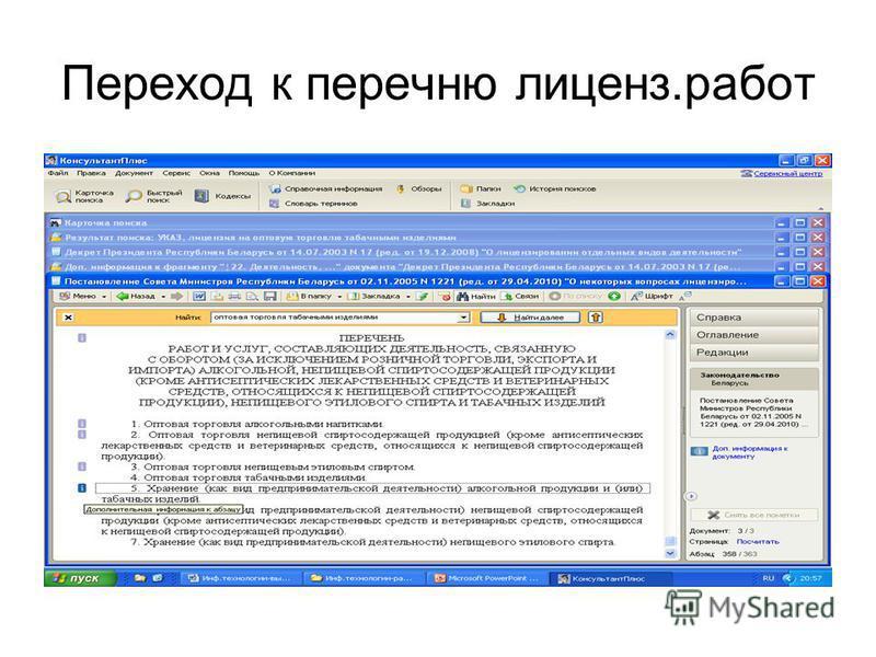 Переход к перечню лиценз.работ