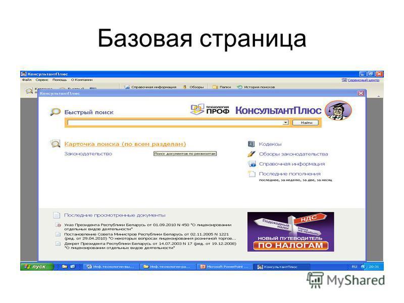 Базовая страница