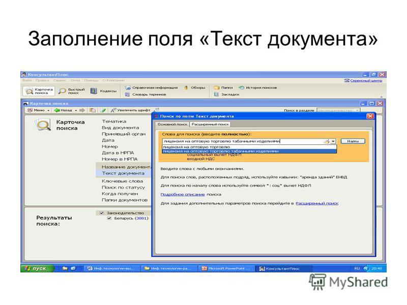 Заполнение поля «Текст документа»