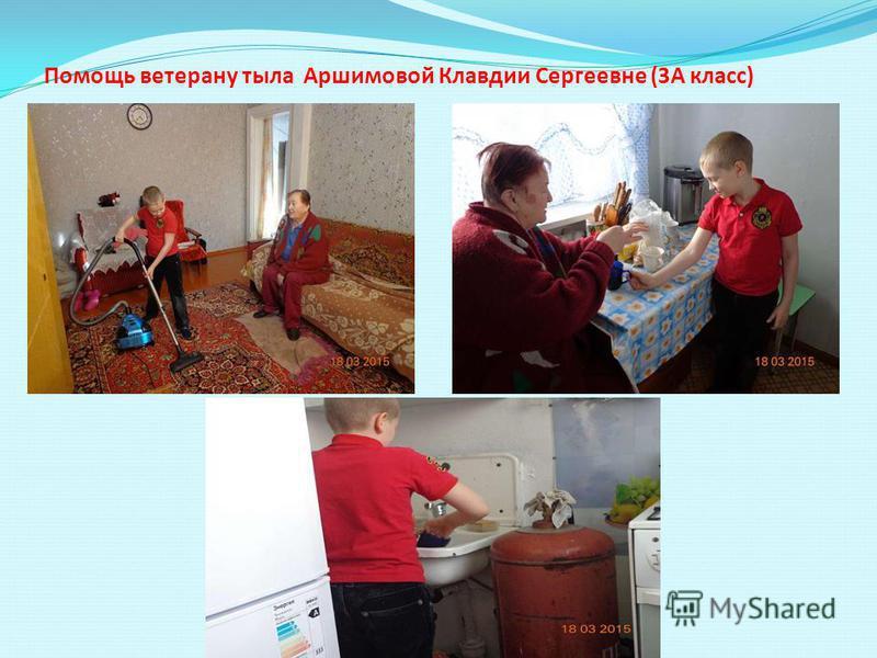 Помощь ветерану тыла Аршимовой Клавдии Сергеевне (3А класс)