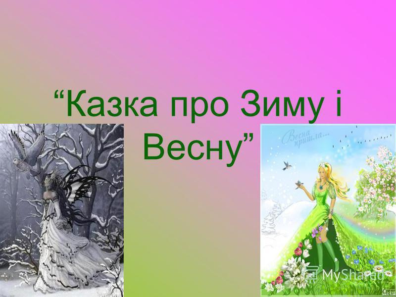 Казка про Зиму і Весну