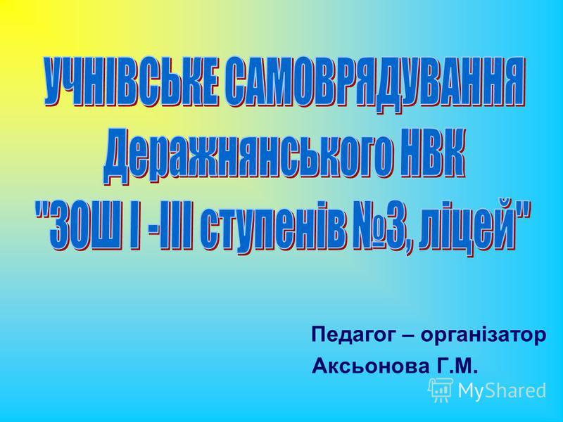 Педагог – організатор Аксьонова Г.М.