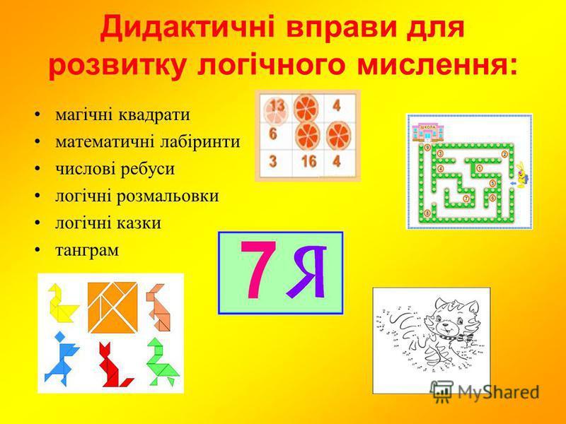 Дидактичні вправи для розвитку логічного мислення: магічні квадрати математичні лабіринти числові ребуси логічні розмальовки логічні казки танграм