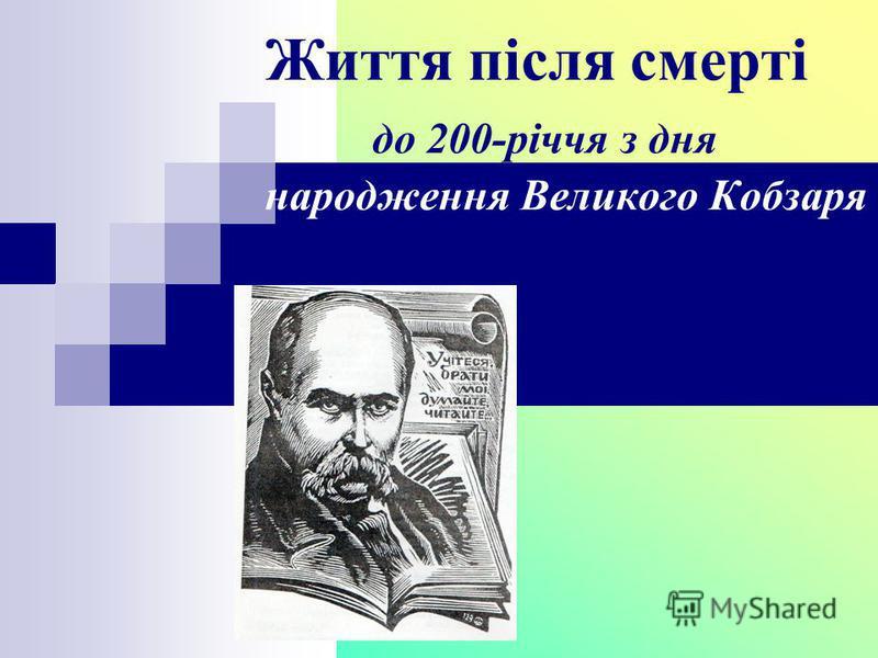 Життя після смерті до 200-річчя з дня народження Великого Кобзаря
