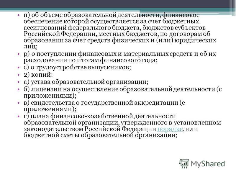 п) об объеме образовательной деятельности, финансовое обеспечение которой осуществляется за счет бюджетных ассигнований федерального бюджета, бюджетов субъектов Российской Федерации, местных бюджетов, по договорам об образовании за счет средств физич