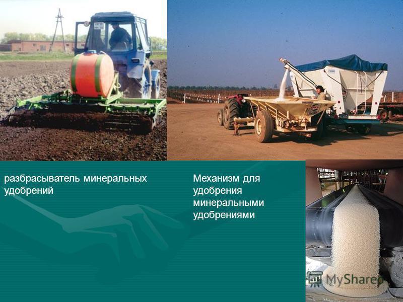 Механизм для удобрения минеральными удобрениями