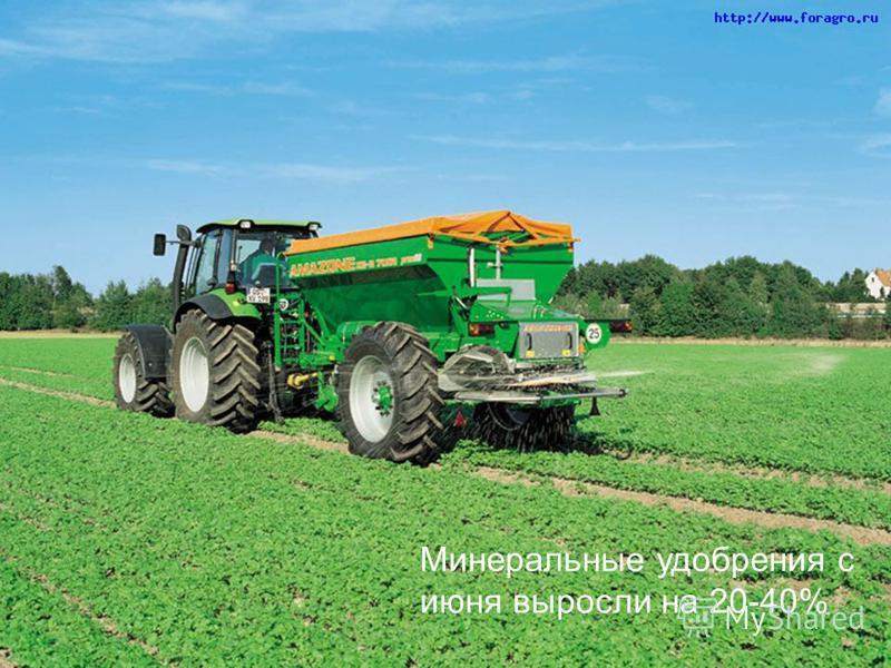 Минеральные удобрения с июня выросли на 20-40%
