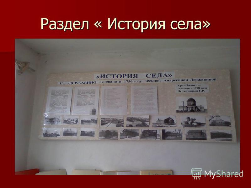 Раздел « История села»
