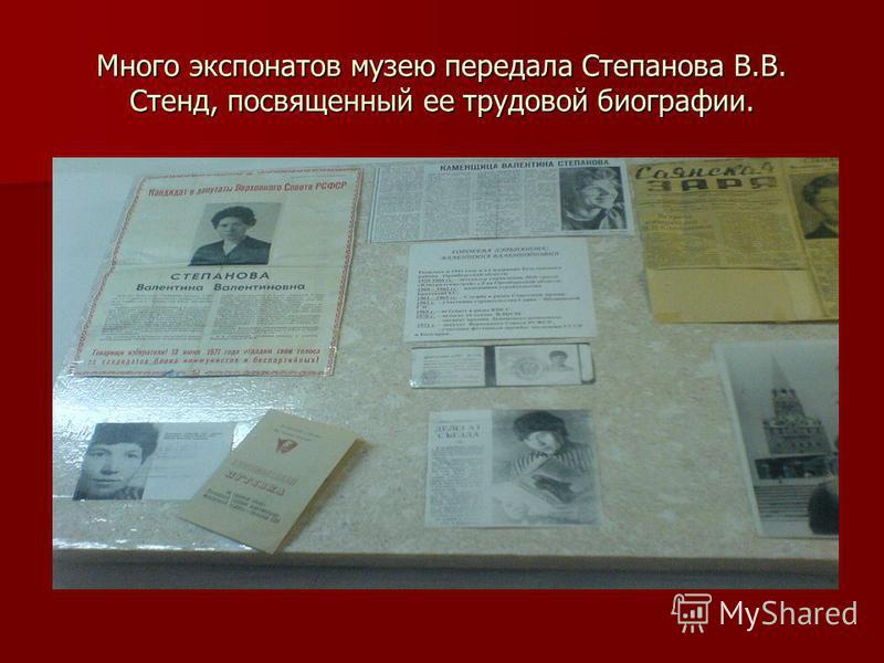 Много экспонатов музею передала Степанова В.В. Стенд, посвященный ее трудовой биографии.
