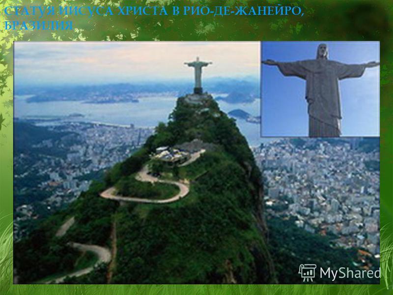 СТАТУЯ ИИСУСА ХРИСТА В РИО-ДЕ-ЖАНЕЙРО, БРАЗИЛИЯ