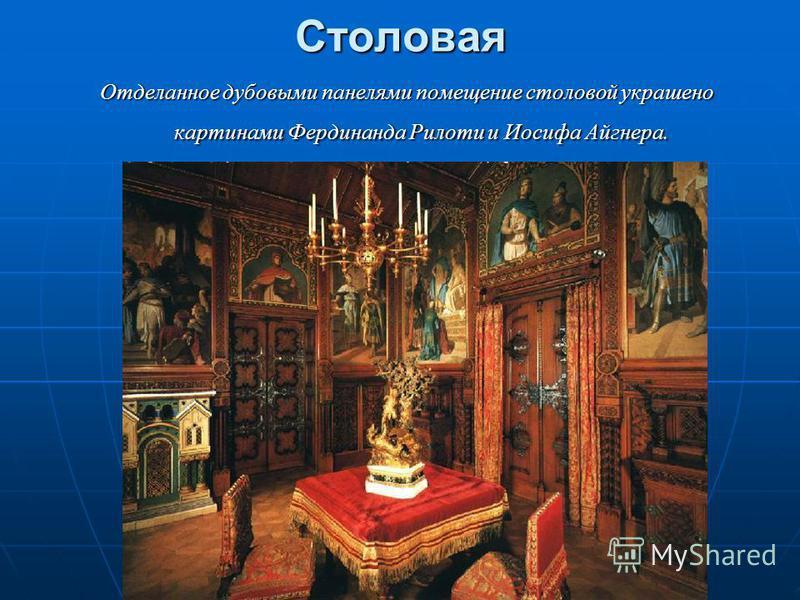Столовая Отделанное дубовыми панелями помещение столовой украшено картинами Фердинанда Рилоти и Иосифа Айгнера.