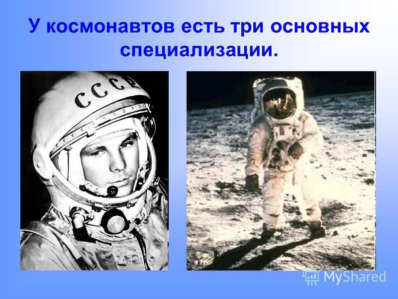 У космонавтов есть три основных специализации.