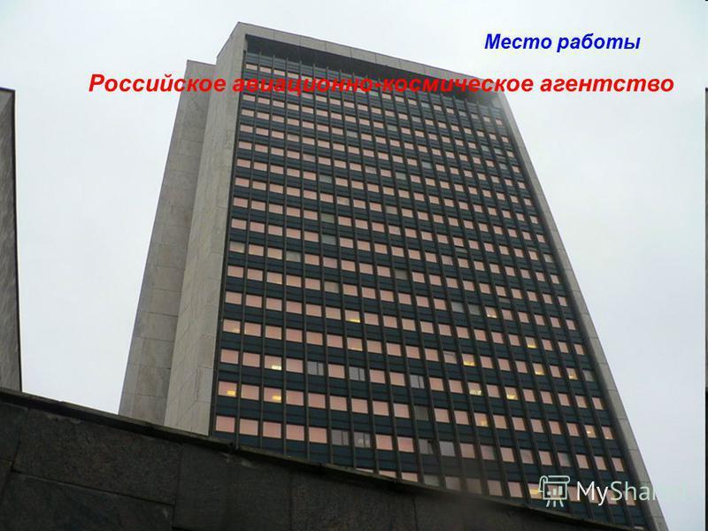 Российское авиационно-космическое агентство Место работы
