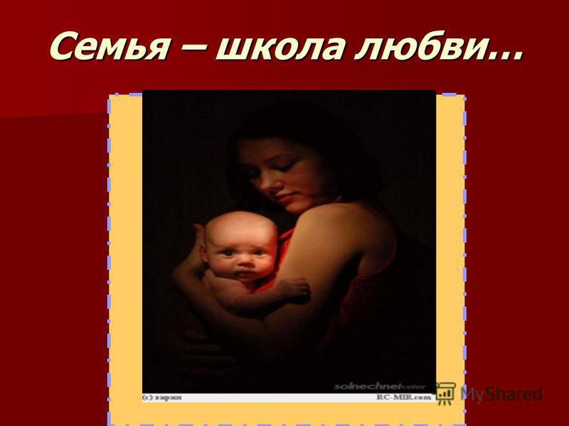 Семья – школа любви…