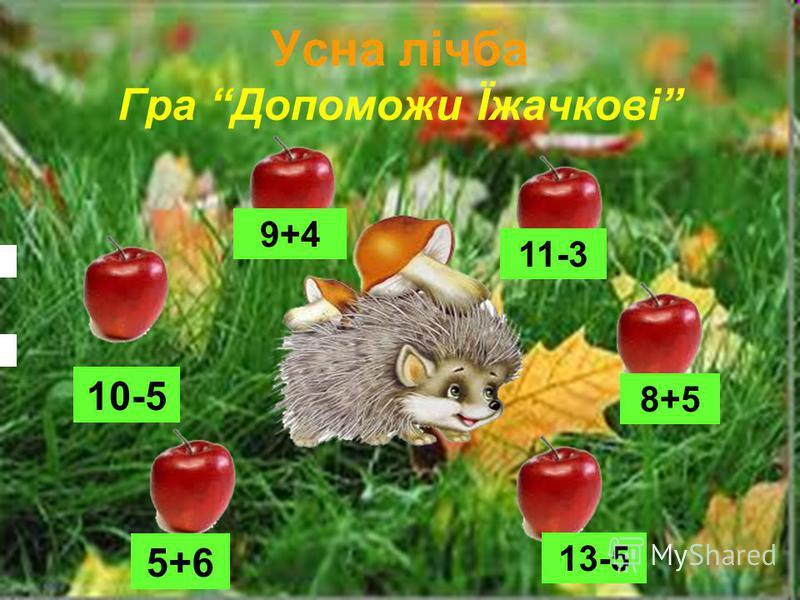 Усна лічба Гра Допоможи Їжачкові 5+6 10-5 9+4 11-3 8+5 13-5