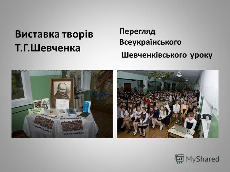 Виставка творів Т.Г.Шевченка Перегляд Всеукраїнського Шевченківського уроку
