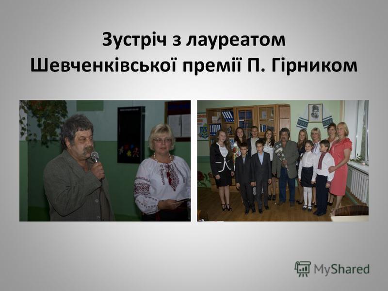 Зустріч з лауреатом Шевченківської премії П. Гірником