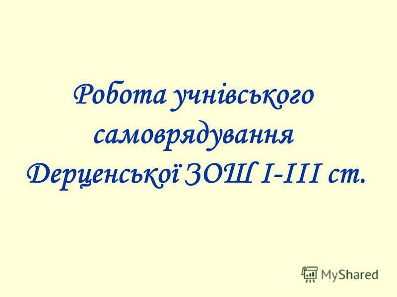 Робота учнівського самоврядування Дерценської ЗОШ І-ІІІ ст.