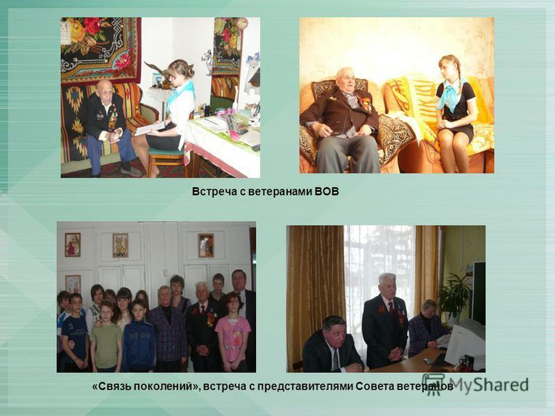 Встреча с ветеранами ВОВ «Связь поколений», встреча с представителями Совета ветеранов