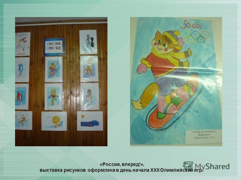 «Россия, вперед!», выставка рисунков оформлена в день начала XXII Олимпийский игр.