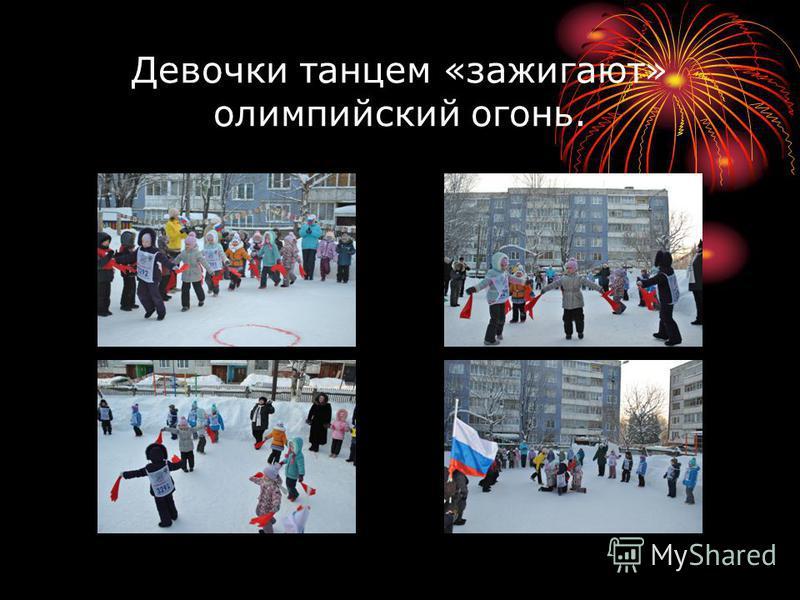 Девочки танцем «зажигают» олимпийский огонь.