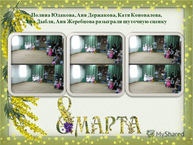 Полина Юдакова, Аня Держакова, Катя Коновалова, Ева Дыбля, Аня Жеребцова разыграли шуточную сценку
