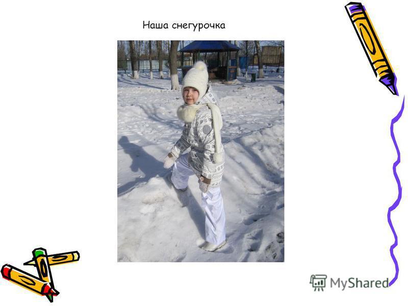 Наша снегурочка